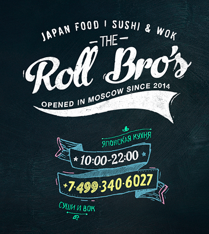 Roll Bro's - Разработка логотипа